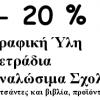 -20% ΕΚΠΤΩΣΗ ΣΕ ΠΟΛΥΤΕΚΝΟΥΣ/ΤΡΙΤΕΚΝΟΥΣ (ΣΕΠΤ-ΝΟΕΜΒ 2015)