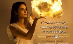 «Cardbox stories  μια προβοσκίδα στα σύννεφα» 18dfa299d9c